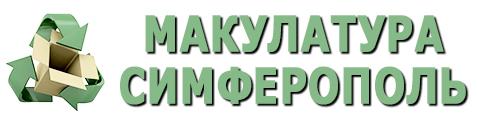 Прием макулатуры в Симферополе